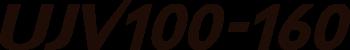 UJV100-160ロゴ