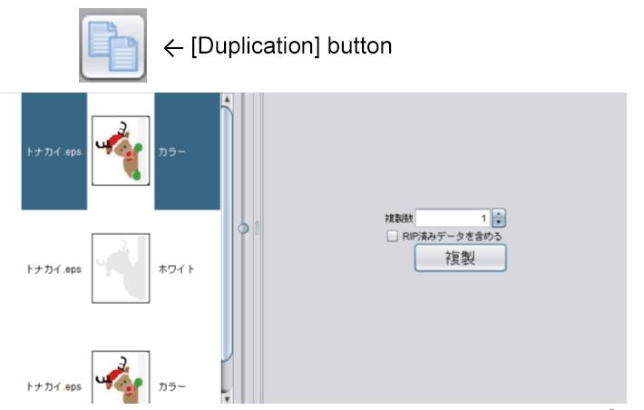 RasterLink6 :Duplication
