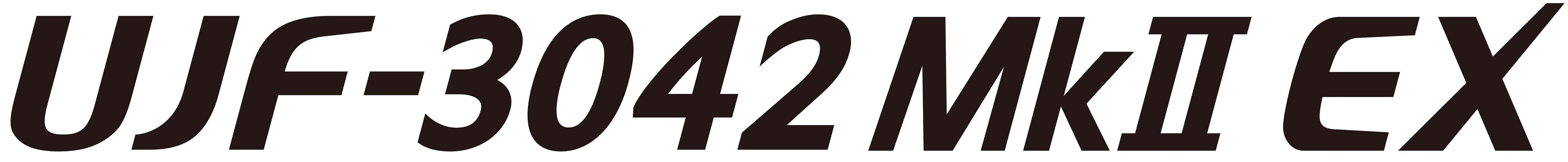 「UJF-3042MkII」「UJF-6042MkII」ロゴ
