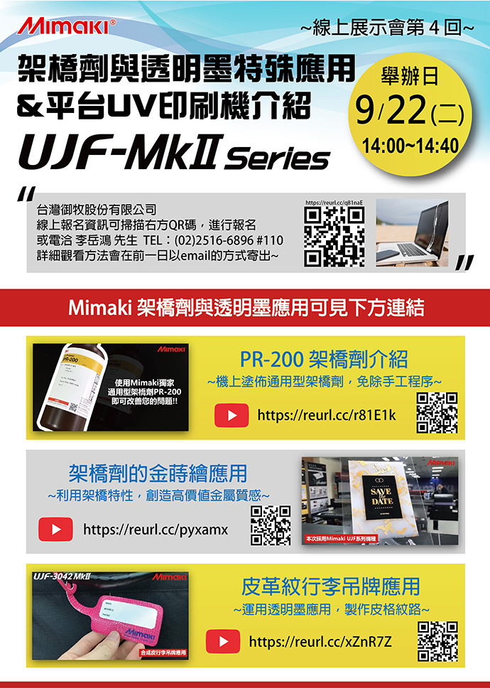 September 22th 2020: Mimaki Live in Taiwan for UV printer_UJF-MkII Series (Chinese)