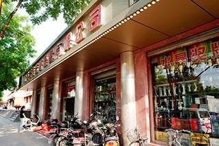 Beijing Yunjie Zhicheng Trading Co., Ltd.