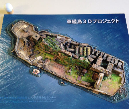 Gunkanjima with a length of 62cm, the same size as the one donated to Nagasaki University